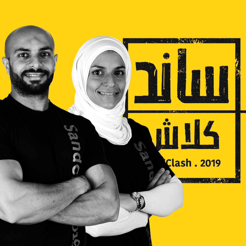 Alirco SandClash 2019 – Riyadh