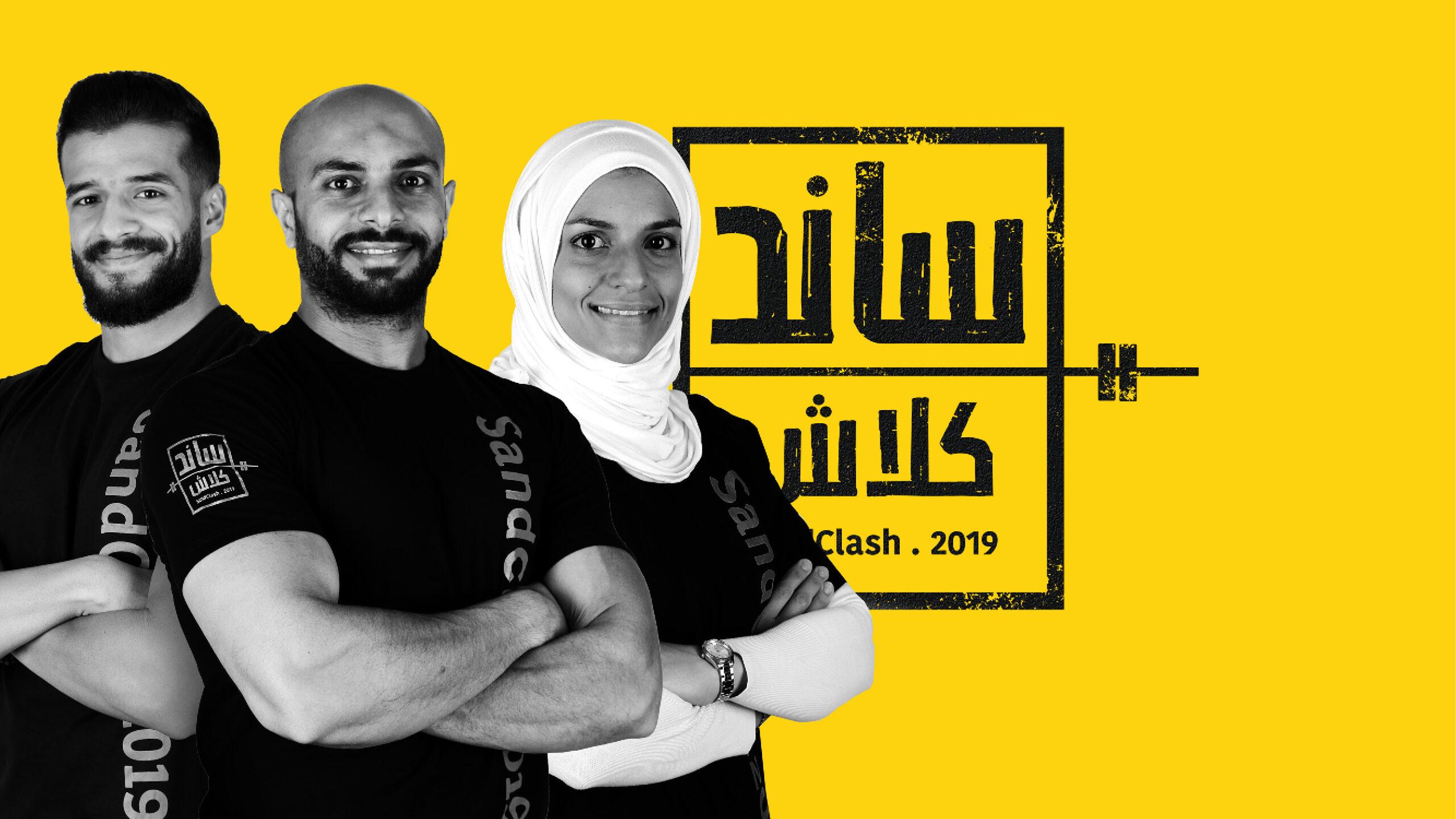 201904-Nacione-Branding-2019-SandClash-Competition